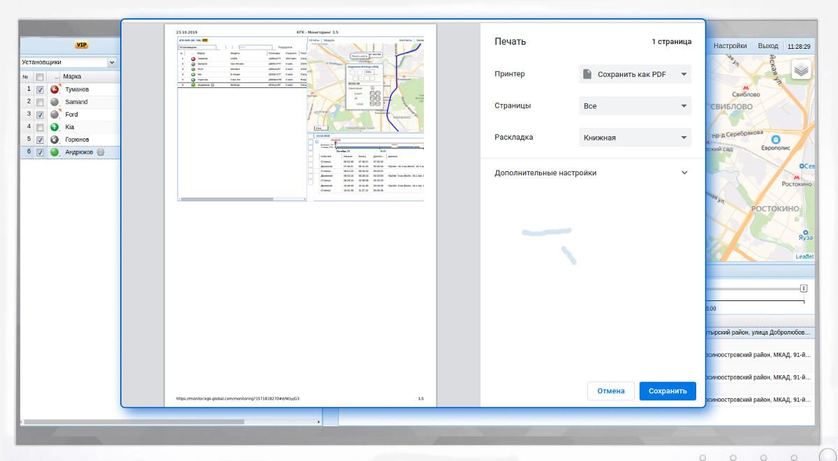 Печать отчетов и карты